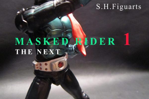 S.H.フィギュアーツ 仮面ライダー1号 THE NEXT版 レビュー