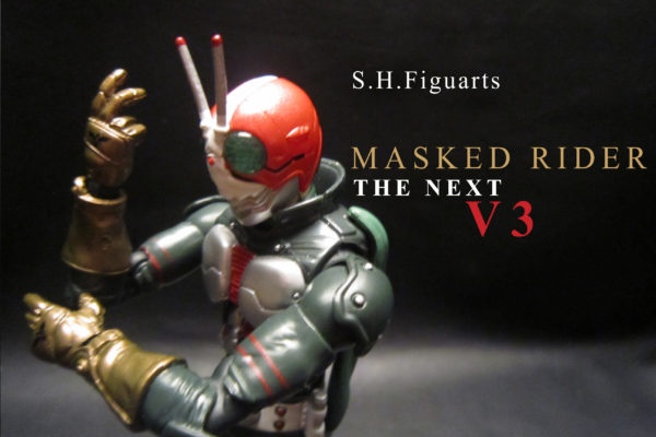 S.H.フィギュアーツ 仮面ライダーV3 THE NEXT版 レビュー