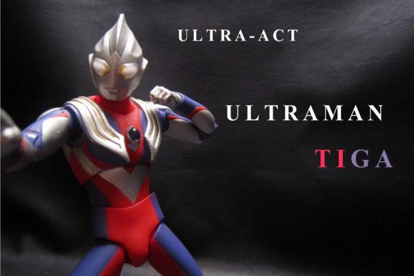 ULTRA-ACT ウルトラマンティガ レビュー
