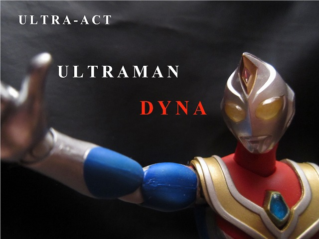 ULTRA-ACT ウルトラマンダイナ フラッシュタイプ