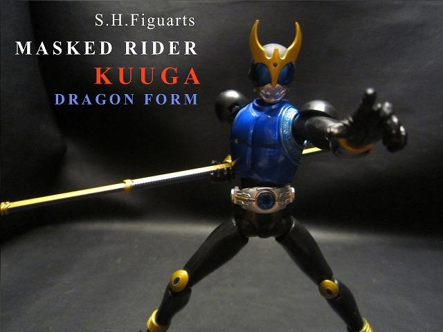S.H.Figuarts 仮面ライダークウガ ドラゴンフォーム