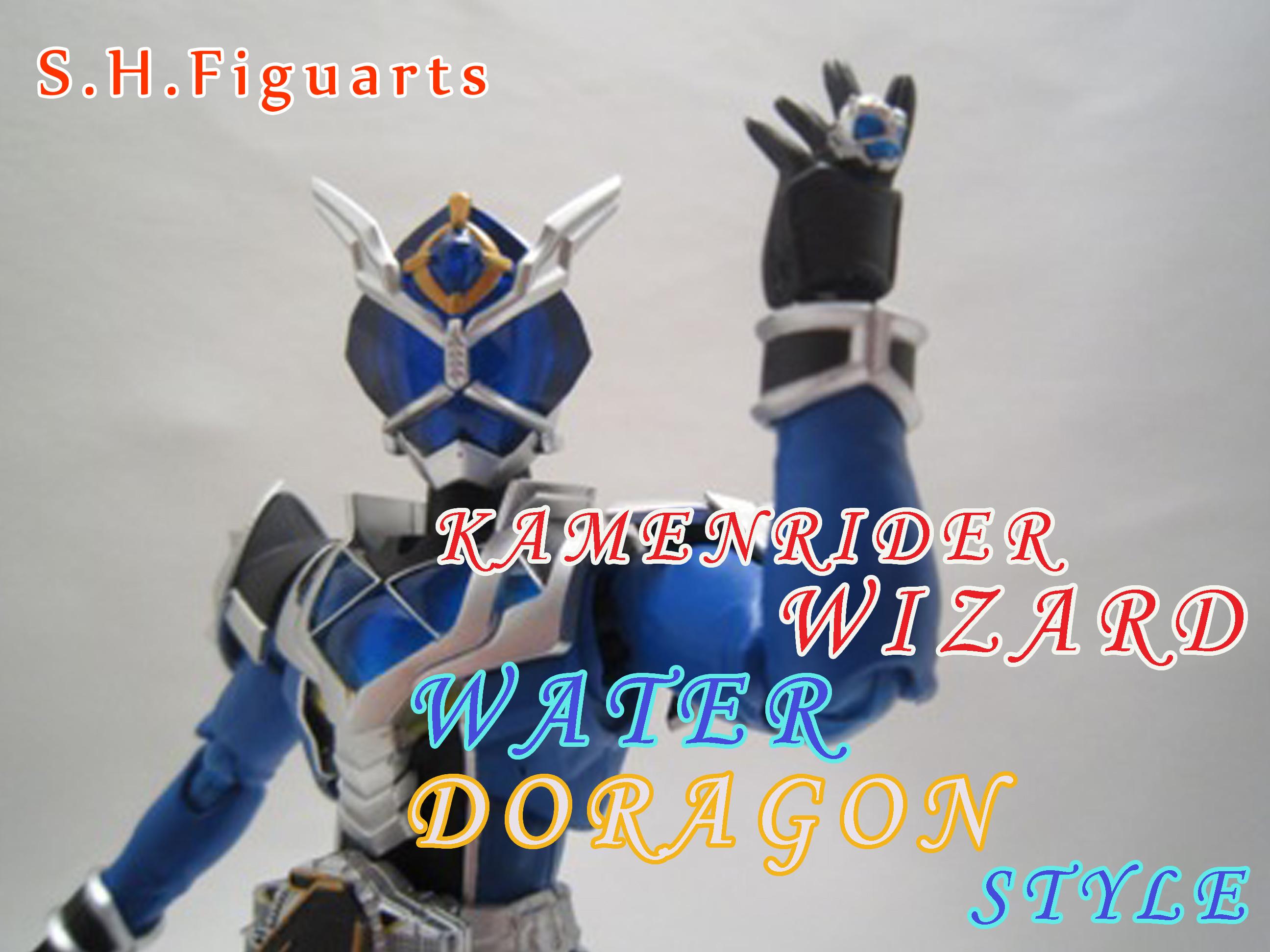 S.H.フィギュアーツ 仮面ライダーウィザード ウォータードラゴン レビュー