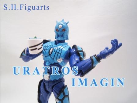 S.H.フィギュアーツ ウラタロス イマジン レビュー