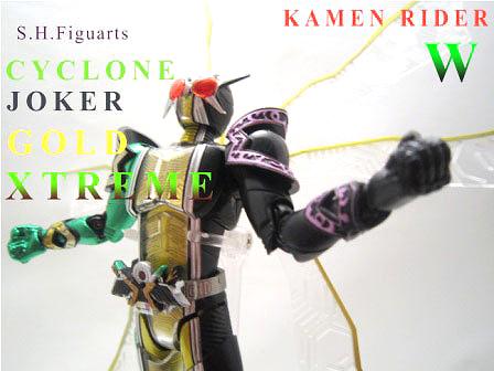 S.H.フィギュアーツ 仮面ライダーW サイクロンジョーカーゴールドエクストリーム レビュー