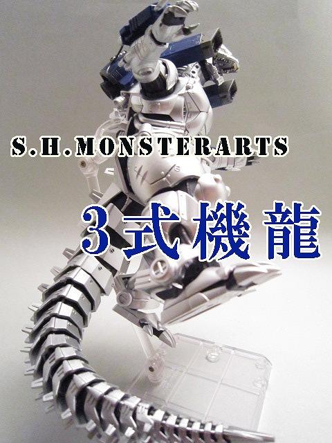 S.H.モンスターアーツ 3式機龍