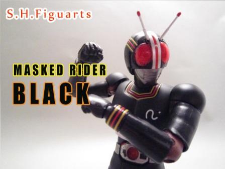 S.H.フィギュアーツ 仮面ライダーBLACK リニューアル版 レビュー