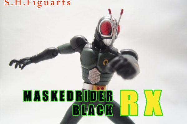 S.H.フィギュアーツ 仮面ライダーBLACK RX レビュー