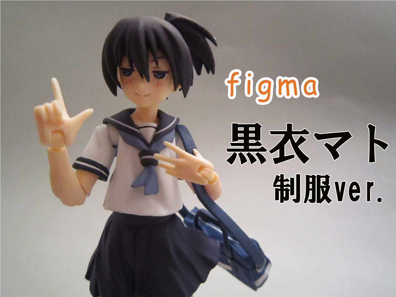 figma 黒衣マト 制服ver.