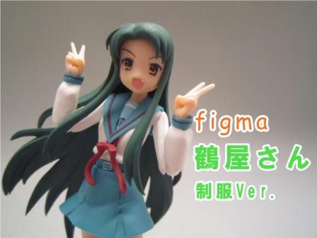 figma 鶴屋さん 制服ver. レビュー