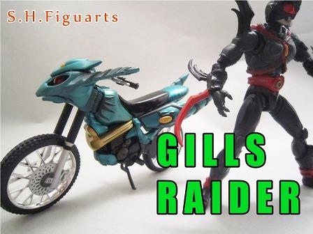 S.H.フィギュアーツ EX ギルスレイダー レビュー