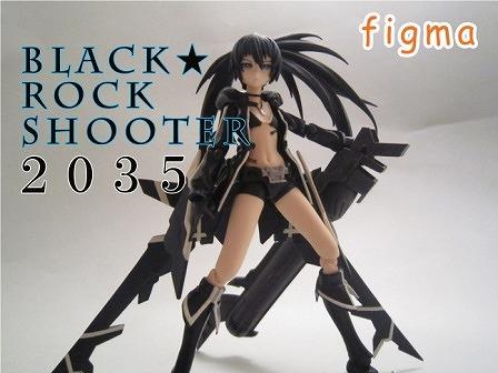 figma ブラック★ロックシューター THE GAME BRS2035 レビュー