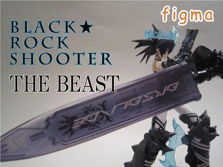 figma ブラック★ロックシューター THE BEAST レビュー