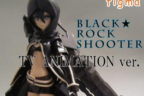 figma ブラック★ロックシューター THE TVanimation ver.  レビュー