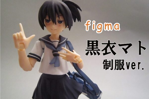 figma 黒衣マト レビュー