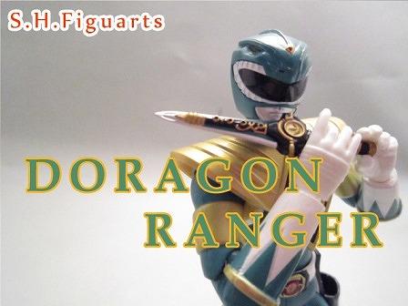 S.H.フィギュアーツ ドラゴンレンジャー  レビュー