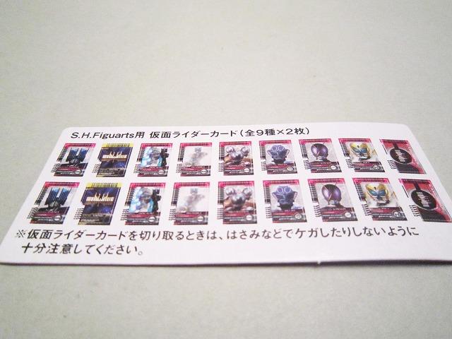 S.H.フィギュアーツ 仮面ライダーディエンド