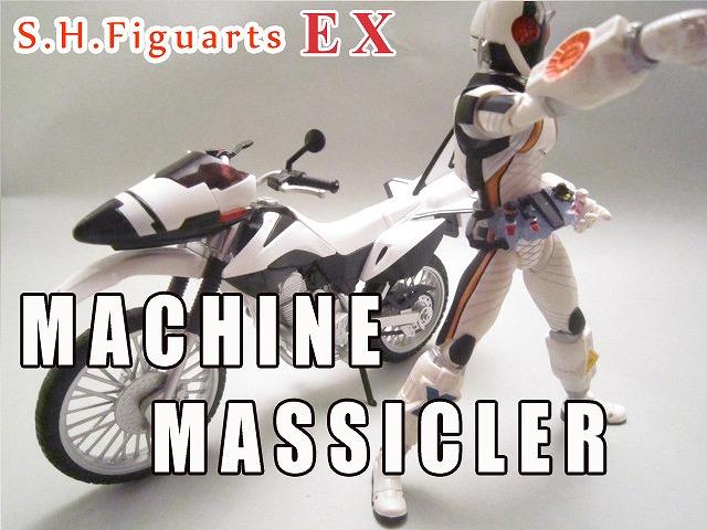 S.H.フィギュアーツEX マシンマッシグラー