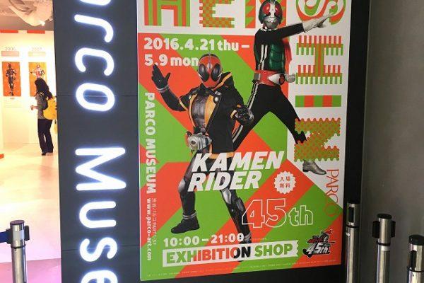 ヒーローの軌跡をめぐる。渋谷パルコ 仮面ライダー展に行ってきました【画像50枚以上】