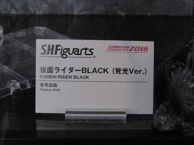 魂フィーチャーズ2016 S.H.フィギュアーツ 仮面ライダーBLACK