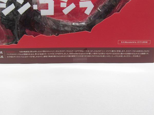 S.H.モンスターアーツ ゴジラ 2016 シン・ゴジラ レビュー