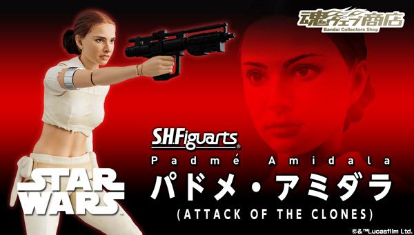 S.H.フィギュアーツ パドメ・アミダラ(ATTACK OF THE CLONES)