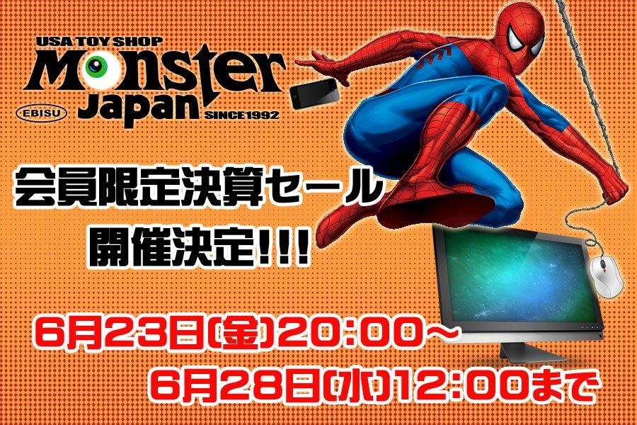 アメトイショップ・モンスタージャパンがセールを開催!6/23(金)から6/28(水)まで!