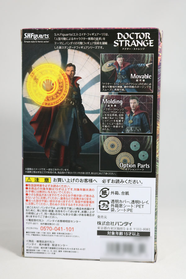 S.H.フィギュアーツ ドクターストレンジ パッケージ  レビュー