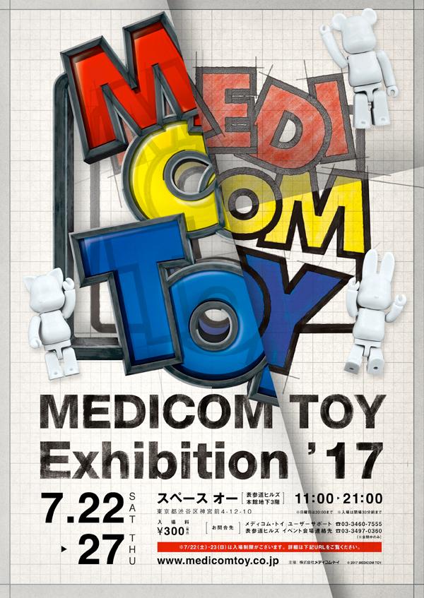 メディコム・トイの展示イベント今年も開催!『MEDICOM TOY '17』表参道ヒルズで7/22~7/27まで