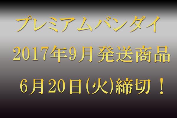 本日締切!魂ウェブ9月発送商品、6/20(火)23時まで!メカゴジラ(生瀬ver)、アーツのガーディアンズ、パンチホッパーなど