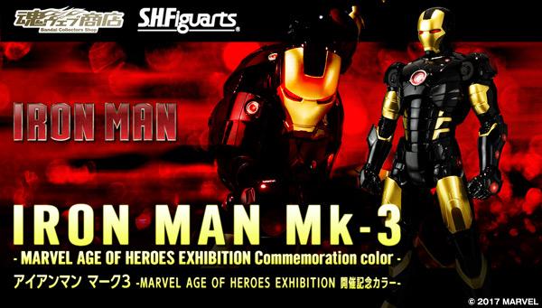 S.H.フィギュアーツ アイアンマン マーク3 マーベル展開催記念カラー