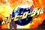10月からニチアサ放送時間変更!8:30「プリキュア」、9:00「仮面ライダ-」、9:30「戦隊」に!
