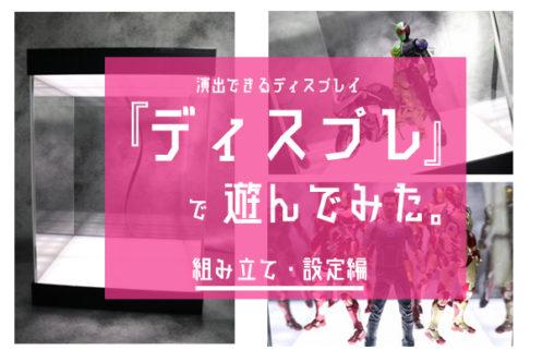 フィギュアを演出できる『ディスプレ』をレビュー!【組み立て・ライトアップ編】