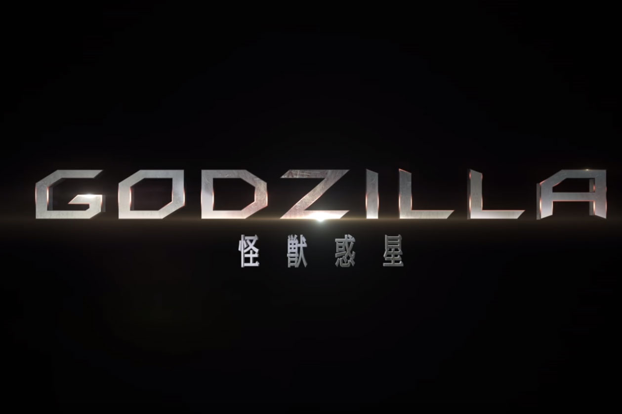 『GODZILLA 怪獣惑星』の特報が公開!巨大なゴジラと咆哮がこだまする!