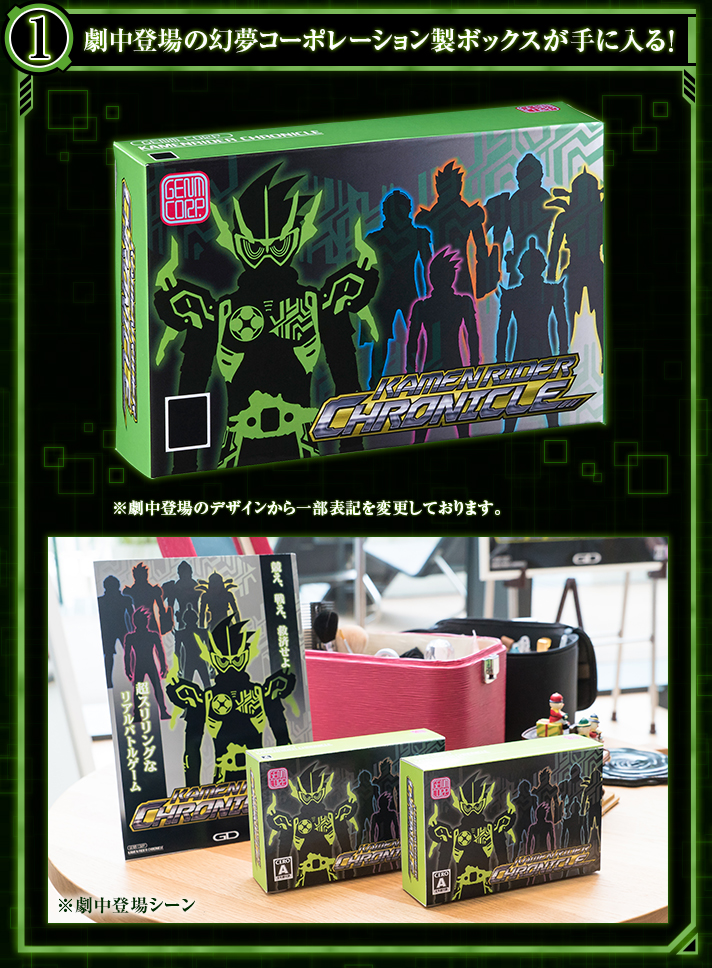 DX仮面ライダークロニクルガシャット ライドプレイヤーVer.