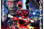 『宇宙戦隊キュウレンジャー ゲース・インダベーの逆襲』の新ポスター公開!ホウオウレンジャーも登場!