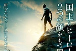 『ブラックパンサー』の邦題・公開日・ポスターが公開!2018年3月1日(木)に日本で劇場公開!