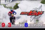 『仮面ライダービルド』の予告動画が公開!9月3日スタート!