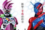 『仮面ライダー 平成ジェネレーションズFINAL』の新ビジュアルが公開!後ろにたたずむ3人は誰?