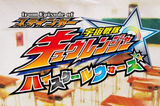オリジナルスピンオフ!『宇宙戦隊キュウレンジャー ハイスクールウォーズ』の予告編が公開!