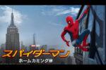 【ネタバレ】『スパイダーマン ホームカミング』の感想レビュー!内容は?続編はあるの?