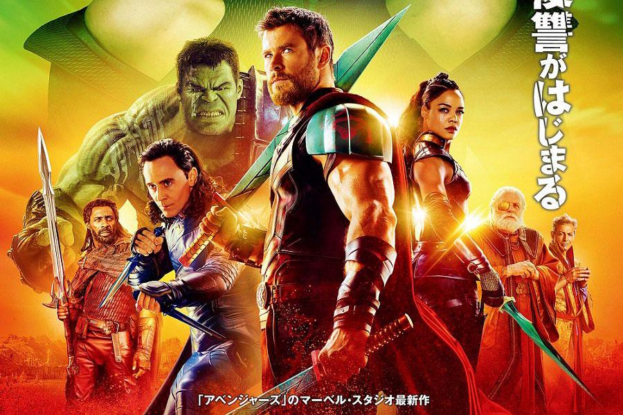 『ソー:ラグナロク』の新しい日本版ポスターが公開!いかにも日本らしい!
