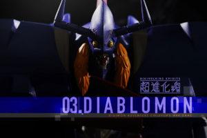 超進化魂『ディアボロモン』が第3弾として商品化決定!