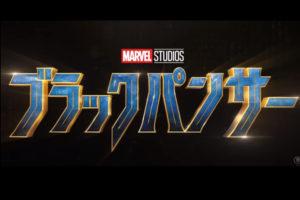 『ブラックパンサー』の日本版予告が公開!ナレーションの入った日本ならではのアレンジ!