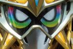 『仮面ライダーエグゼイド 超全集』特別版ハイパームテキBOX発売!装動やポッピーの写真集もあるぞ!