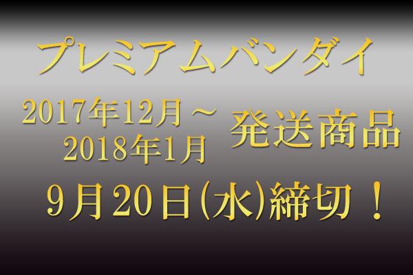魂ウェブ12月・1月発送アイテム、9/20締切!真骨彫エターナル、スナイプ レベル50、スパイダーマンなど!