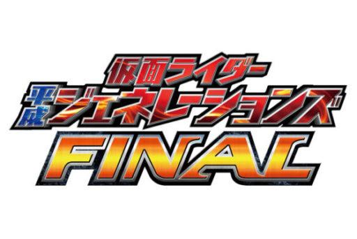 『平成ジェネレーションズFINAL』のポスターが2種公開!御成、JK、大杉先生も登場!