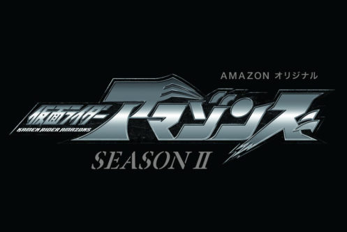 『仮面ライダーアマゾンズ シーズン2』のBlu-rayコレクション2/7発売!メイキングなどの特典あり!