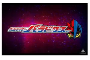 『仮面ライダーパラドクス』の予告動画が公開!2人のノックアウトゲーマーが登場!