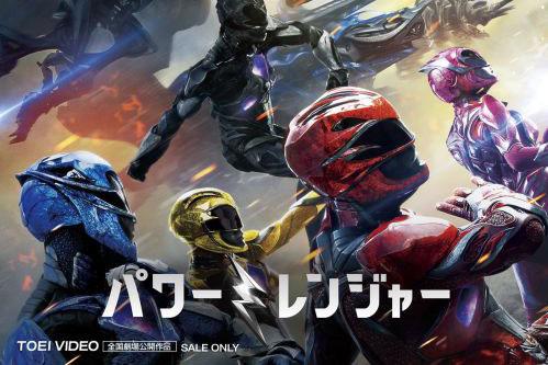 『パワーレンジャー』のDVD&Blu-rayが2月7日に発売!予告編や未公開シーンもあり!