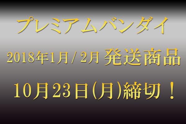 魂ウェブ1・2月発送アイテム10/23締切!カブトハイパー、パラドクス、ジャグラスなど!